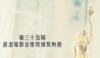 The 35th Hong Kong Film Awards Presentation Ceremony – 第三十五屆香港電影金像獎頒獎典禮