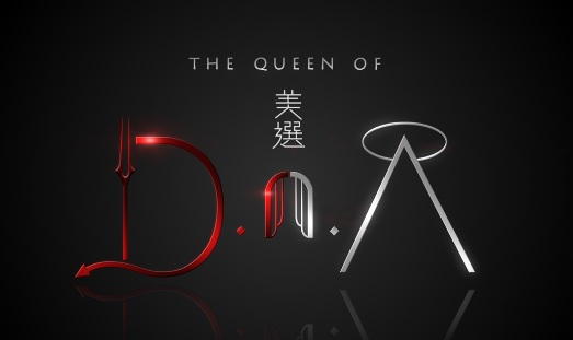 The Queen Of DNA – 美選 D.n.A