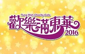 Tung Wah Charity Show 2016 – 歡樂滿東華 2016
