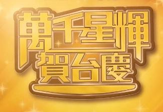 TVB 50th Anniversary – 萬千星輝賀台慶2016