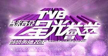 TVB Star Awards Malaysia 2016 – TVB馬來西亞星光薈萃頒獎典禮2016