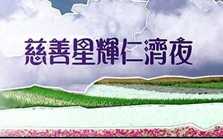 Yan Chai Charity Show 2016 – 慈善星輝仁濟夜