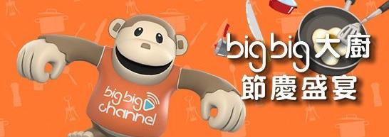 Big Big Chef Winter Menu – big big大廚節慶盛宴