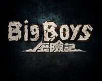 Big Boys Go Wild – Big Boys歷險記