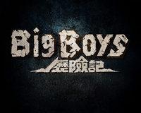 Big Boys Go Wild – Big Boys歷險記