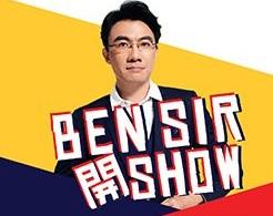 Ben Sir Talkshow – Ben Sir開Show