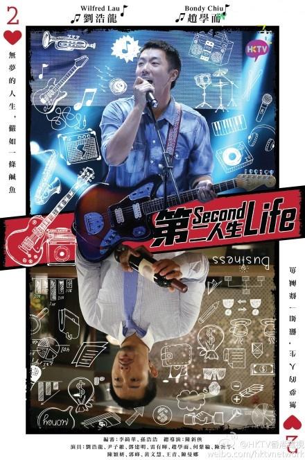 Second Life – 第二人生 [11集 EPISODES]