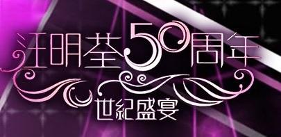 Diva Liza 50 Year Special – 汪明荃50周年世紀盛宴