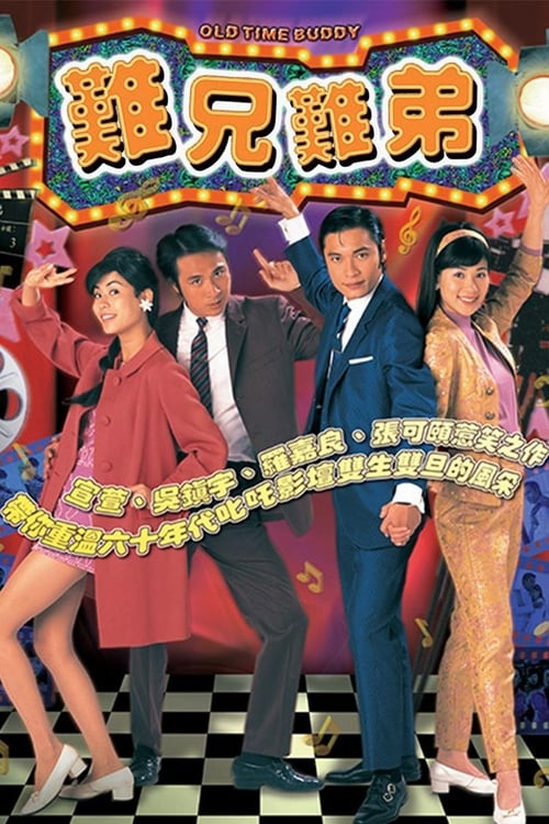 Old Time Buddy – 難兄難弟 [25 Episodes]