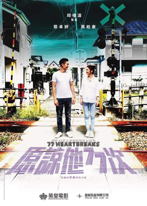 77 Heartbreaks – 原諒他77次 [2017]