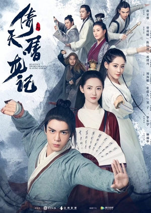 The Heaven Sword And The Dragon Sabre 2019 – 新倚天屠龍記2019 [Cantonese]