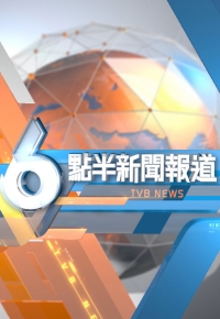 TVB News At 6:30 – TVB 六點半新聞報道