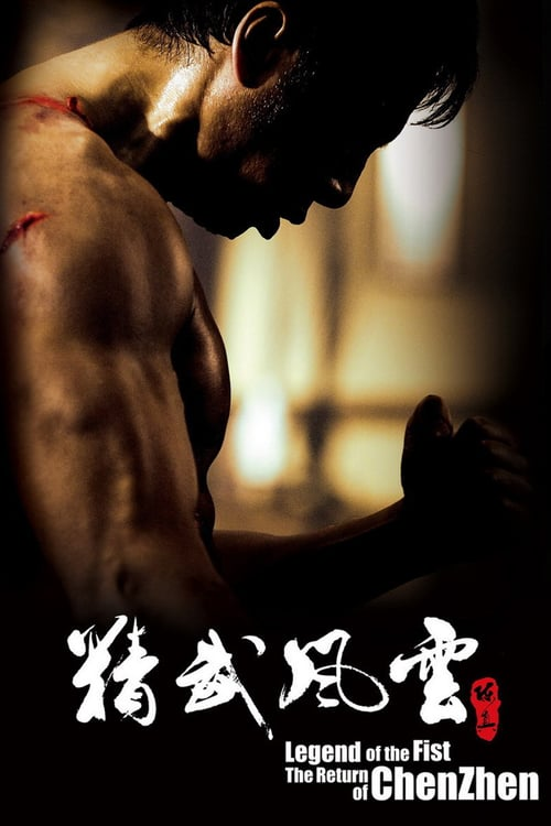 Legend of the Fist: The Return of Chen Zhen – 精武风云·陈真 [2015]