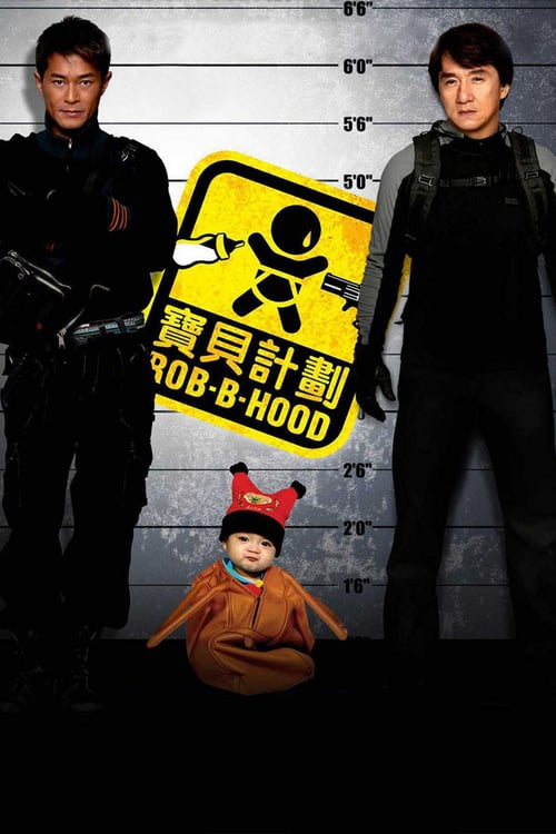 Rob-B-Hood – 宝贝计划 [2006]