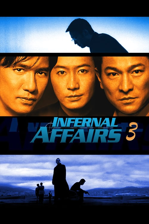Infernal Affairs III – 無間道III [2003]