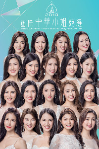 Miss Chinese International Pageant 2019 – 2019國際中華小姐競選