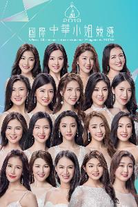 Miss Chinese International Pageant 2019 – 2019國際中華小姐競選