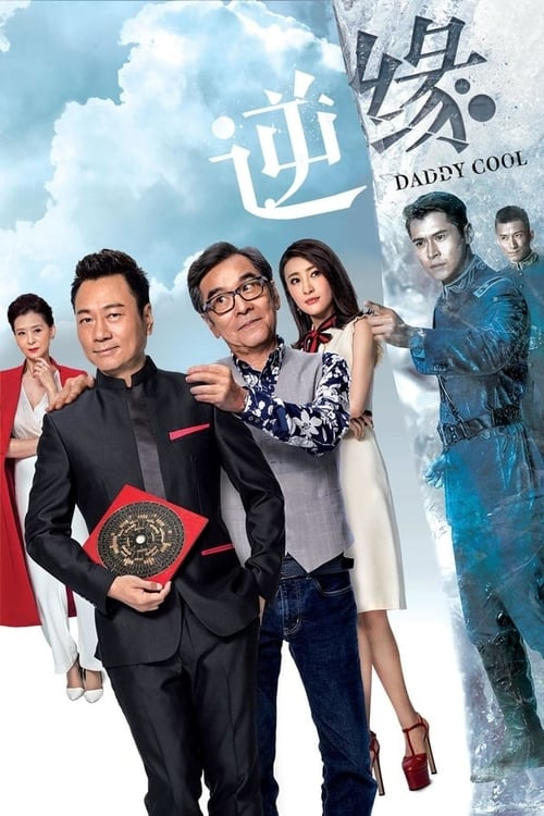 Daddy Cool – 逆緣 [35 Episodes]