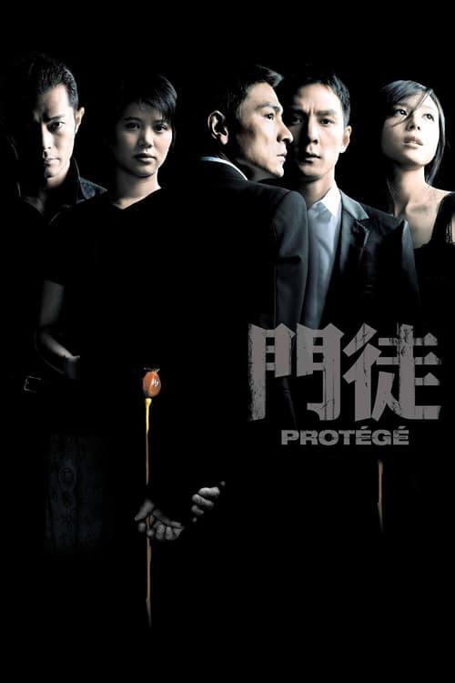 Protege – 门徒 [2007]