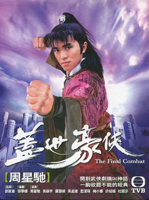 The Final Combat – 蓋世豪俠[1989][30 Episodes]
