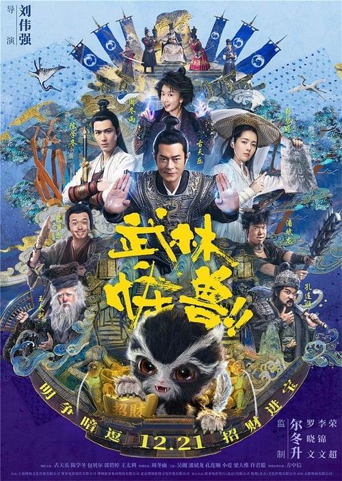 Kung Fu Monster – 武林怪兽[2018]