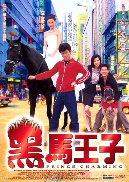 Prince Charming – 黑馬王子 [1999]