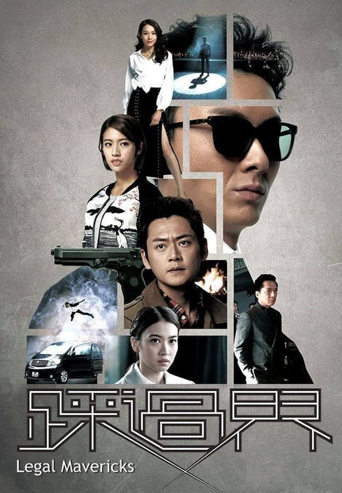 Legal Mavericks – 踩過界[28 Episodes]
