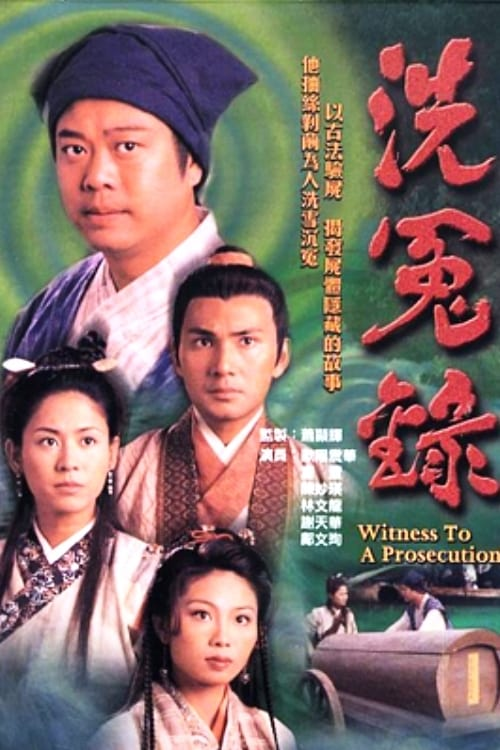 Witness to a Prosecution – 洗冤錄[Re-Air]