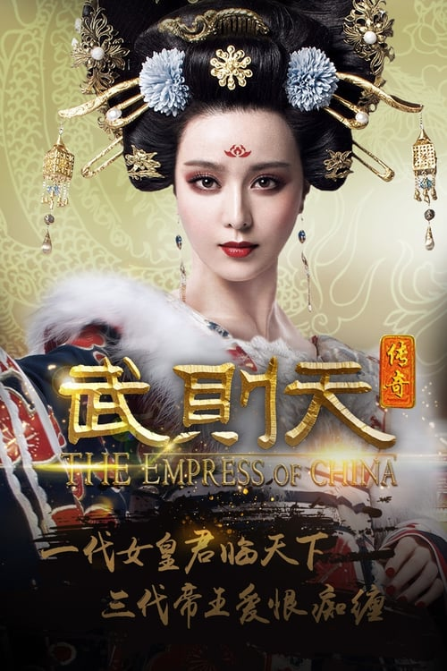 Empress Of China – 武則天[粵語 Cantonese Version]