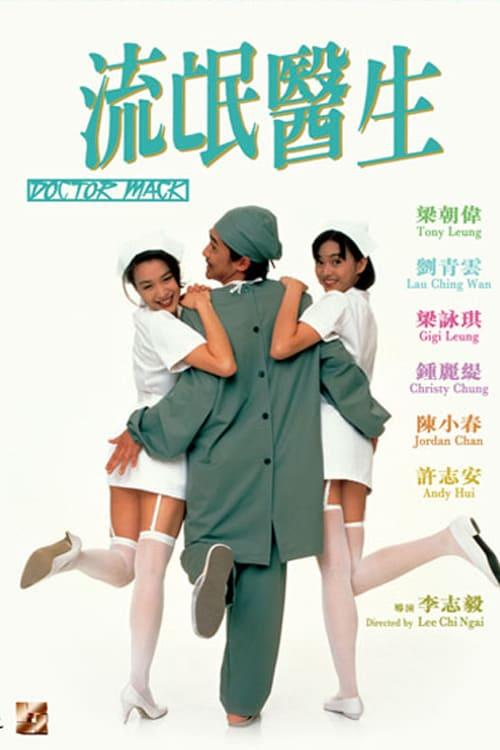 Doctor Mack – 流氓医生[1995]