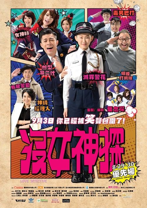Love Detective – 沒女神探 [2015]