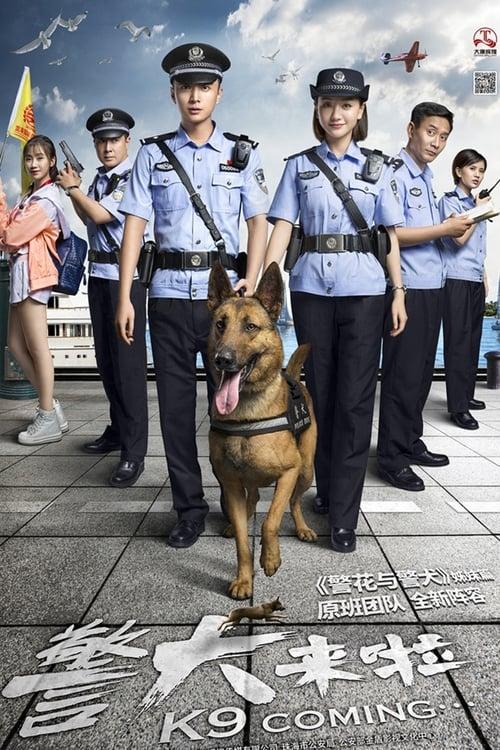 K9 Cop – 警犬巴打