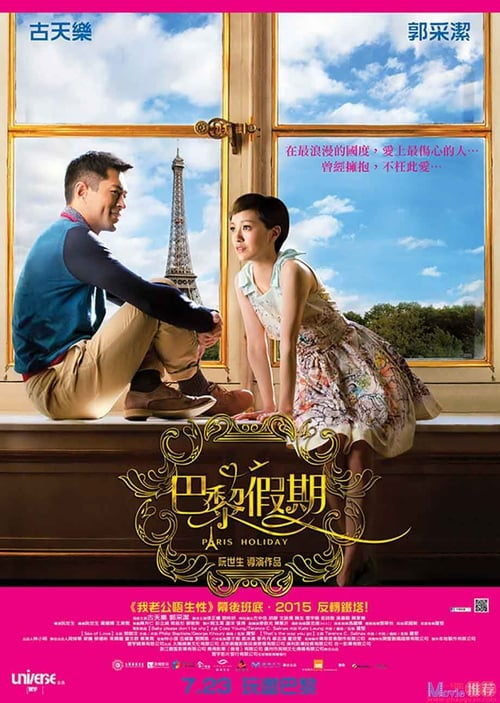 Paris Holiday – 巴黎假期 [2015]