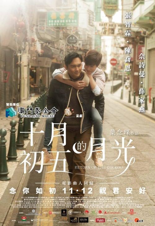 Return of the Cuckoo – 十月初五的月光[2015]