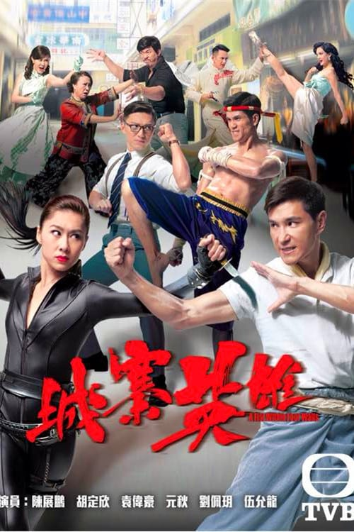 A Fist Within Four Walls – 城寨英雄