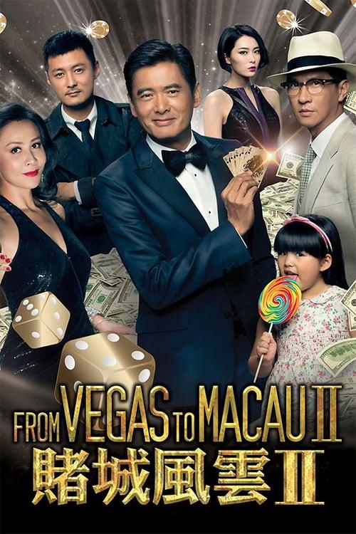 From Vegas to Macau II – 澳门风云2 [2015]