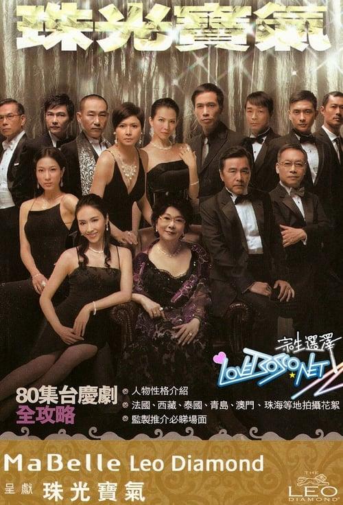 The Gem of Life – 珠光寶氣[2008]