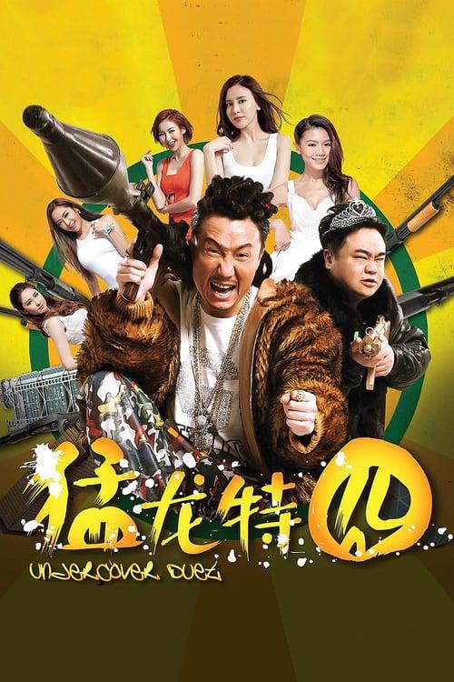 Undercover Duet – 猛龙特囧[2015]