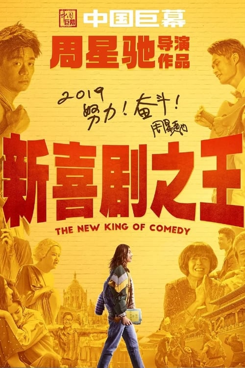 The New King of Comedy – 新喜劇之王[2019][Mandarin]