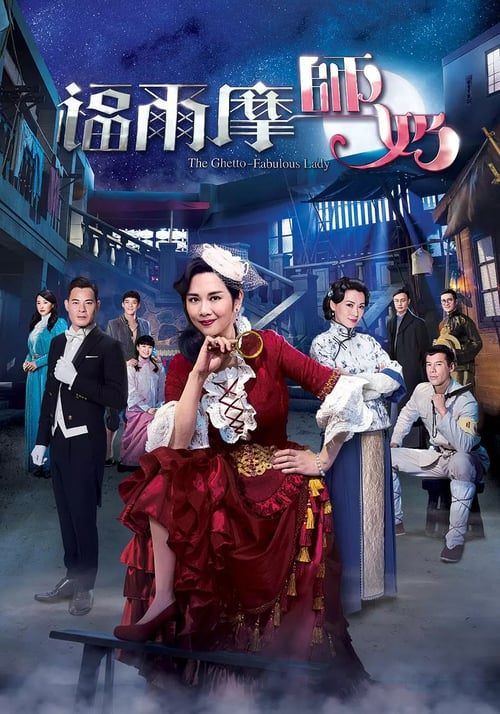 The Ghetto-Fabulous Lady – 福爾摩師奶 [2019][25 Episodes]