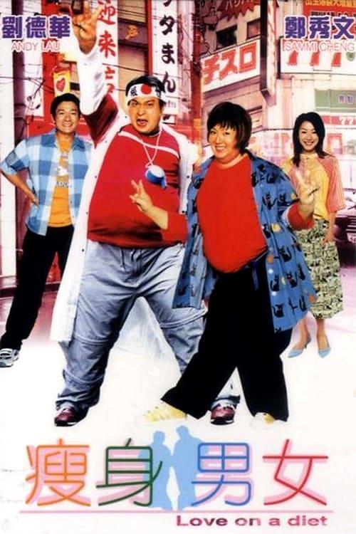 Love on a Diet – 瘦身男女[2001]