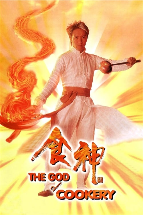 The God of Cookery – 食神[1996]