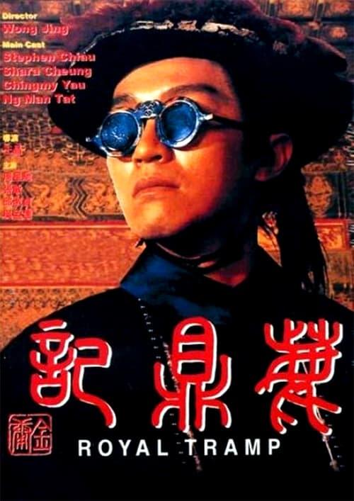 Royal Tramp – 鹿鼎記[1992]
