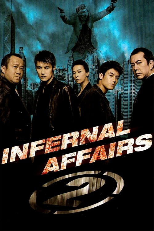 Infernal Affairs II – 無間道II [2003]