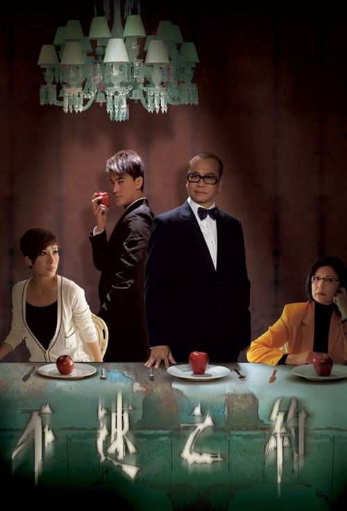 Men with No Shadows – 不速之約 [20 Episodes][2011]
