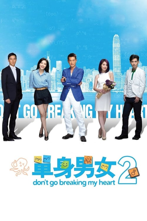 Don't Go Breaking My Heart 2 – 单身男女2 [2014]