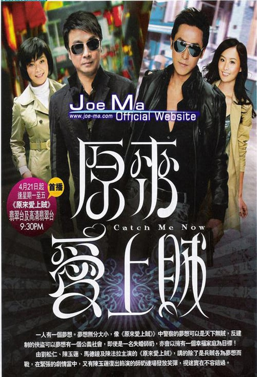Catch Me Now – 原來愛上賊 [2008][20 Episodes]