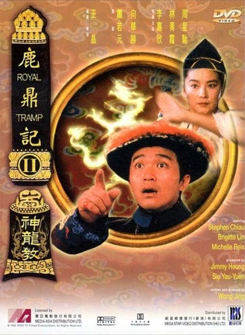 Royal Tramp II – 鹿鼎記II[1992]