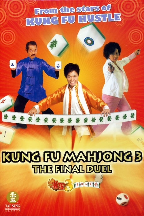 Kung Fu Mahjong 3: The Final Duel – 雀圣3:自摸三百番[2007]