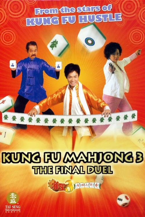 Kung Fu Mahjong 3: The Final Duel – 雀圣3:自摸三百番[2007]